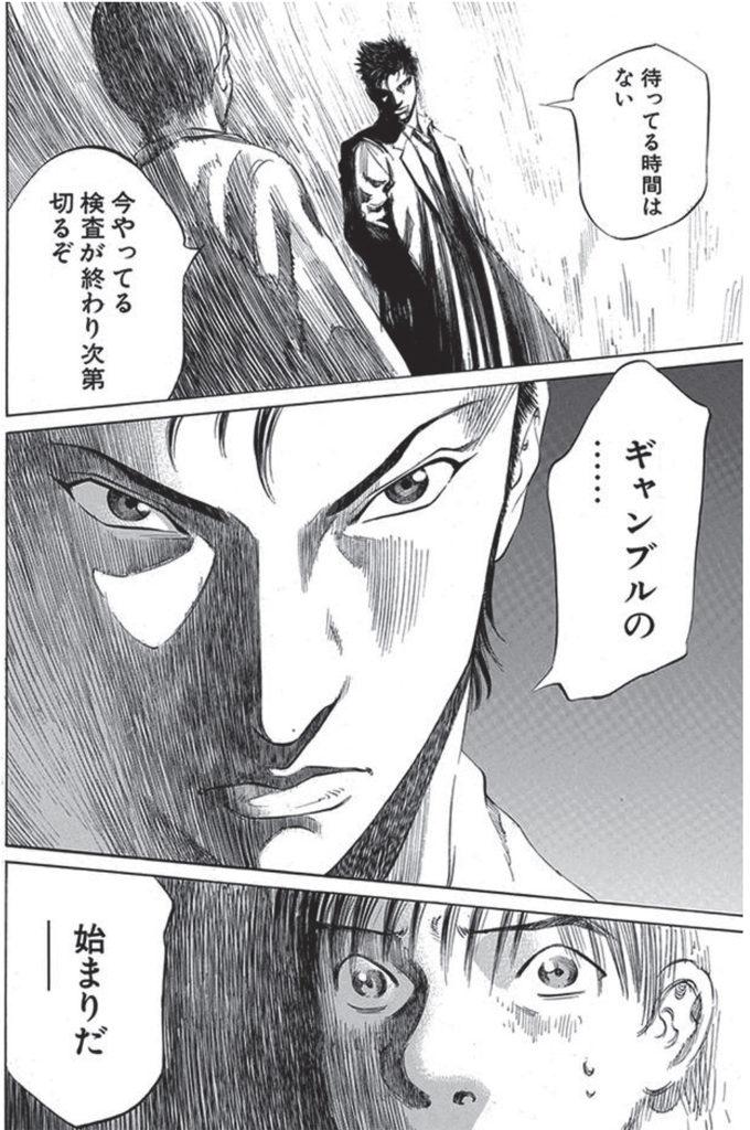 斉藤の不安の表情には、研修医特有の不安、庄司が膵臓がんの難しさを辻本に伝えなかったことへの疑念、他臓器への転移の可能性など、さまざまな要因が含まれている。
