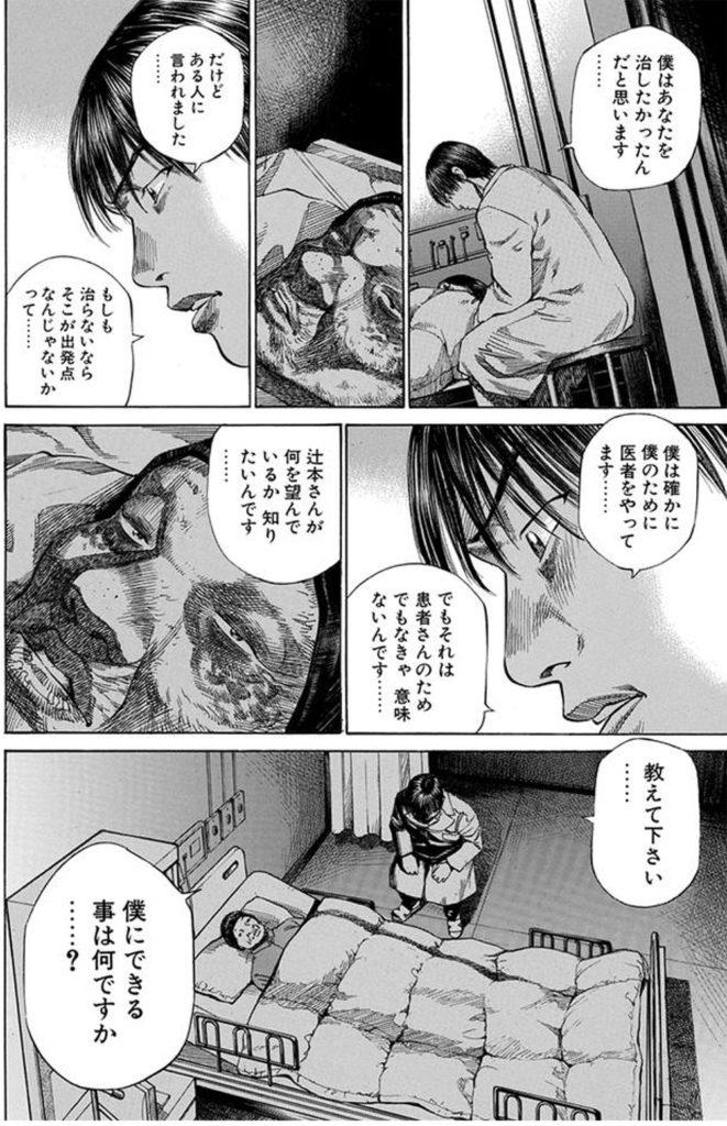 思いつめたように自分の思いを吐露する斉藤。辻本を「治す」ことができないことを知り、そこから先の「治す」以外の道を漠然と模索している。 対する辻本の顔は無表情で感情は読み取れない。