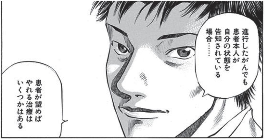 斉藤に告知に関する自身の考えを語る庄司。がんの告知の3つの要素、「病名の告知」「病状の告知」「余命の告知」の中から、「病状の告知」について触れている部分。庄司は、「病名の告知」「病状の告知」を一律に考えているようにも見える。