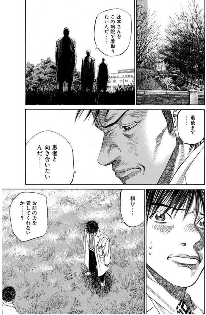 がんという病気を克服することに心血を注いできた庄司が、辻本と出会い、斉藤の熱意に押され、緩和ケアにも目を向け始める。 庄司にとって、宇佐美と共に辻本と最期まで向き合うことは、過去の呪縛と対峙し、医師として乗り越えようとする決意表明にもみえる。