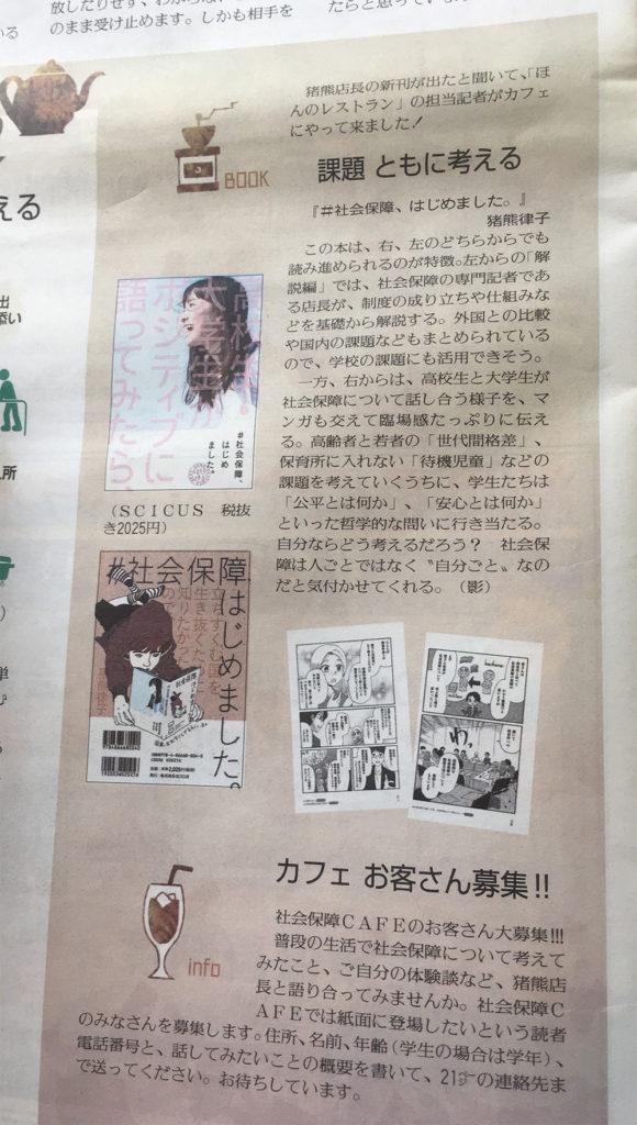 読売中高生新聞の「社会保障CAFE」コーナーにて、『#社会保障、はじめました。』が紹介されました。
