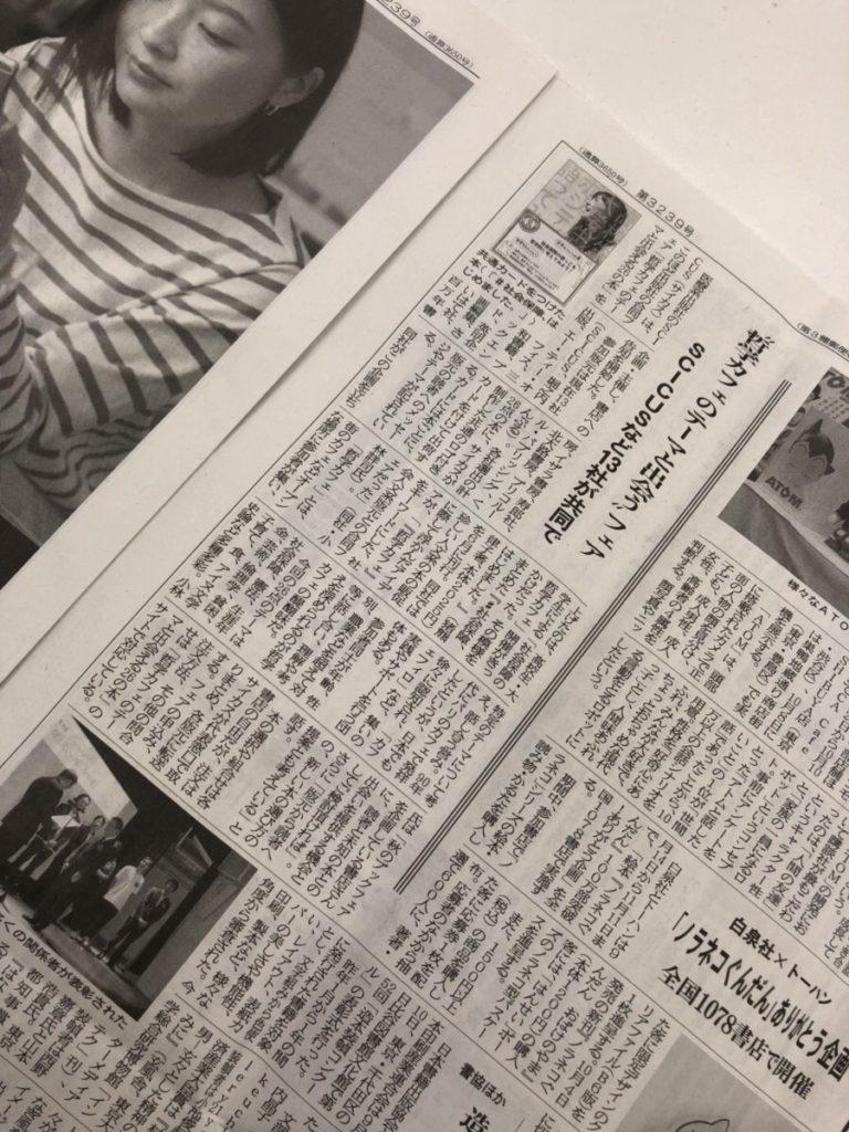 『哲学カフェのテーマと出会える26の本』が、出版業界専門紙「新文化」に掲載されました。