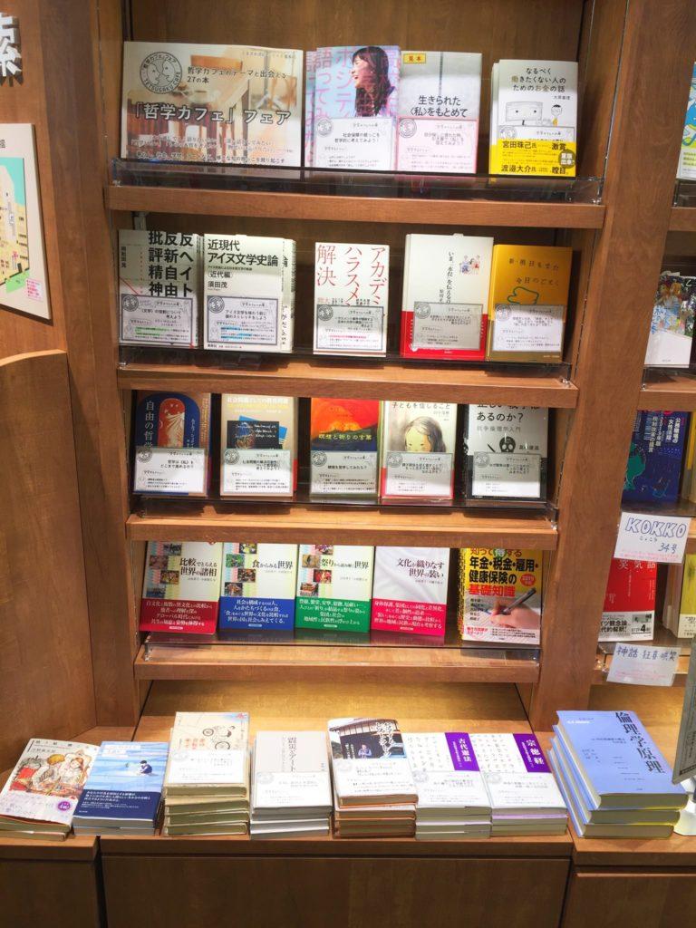 くまざわ書店 ペリエ千葉本店ブックフェア『哲学カフェのテーマと出会える27の本』第6回