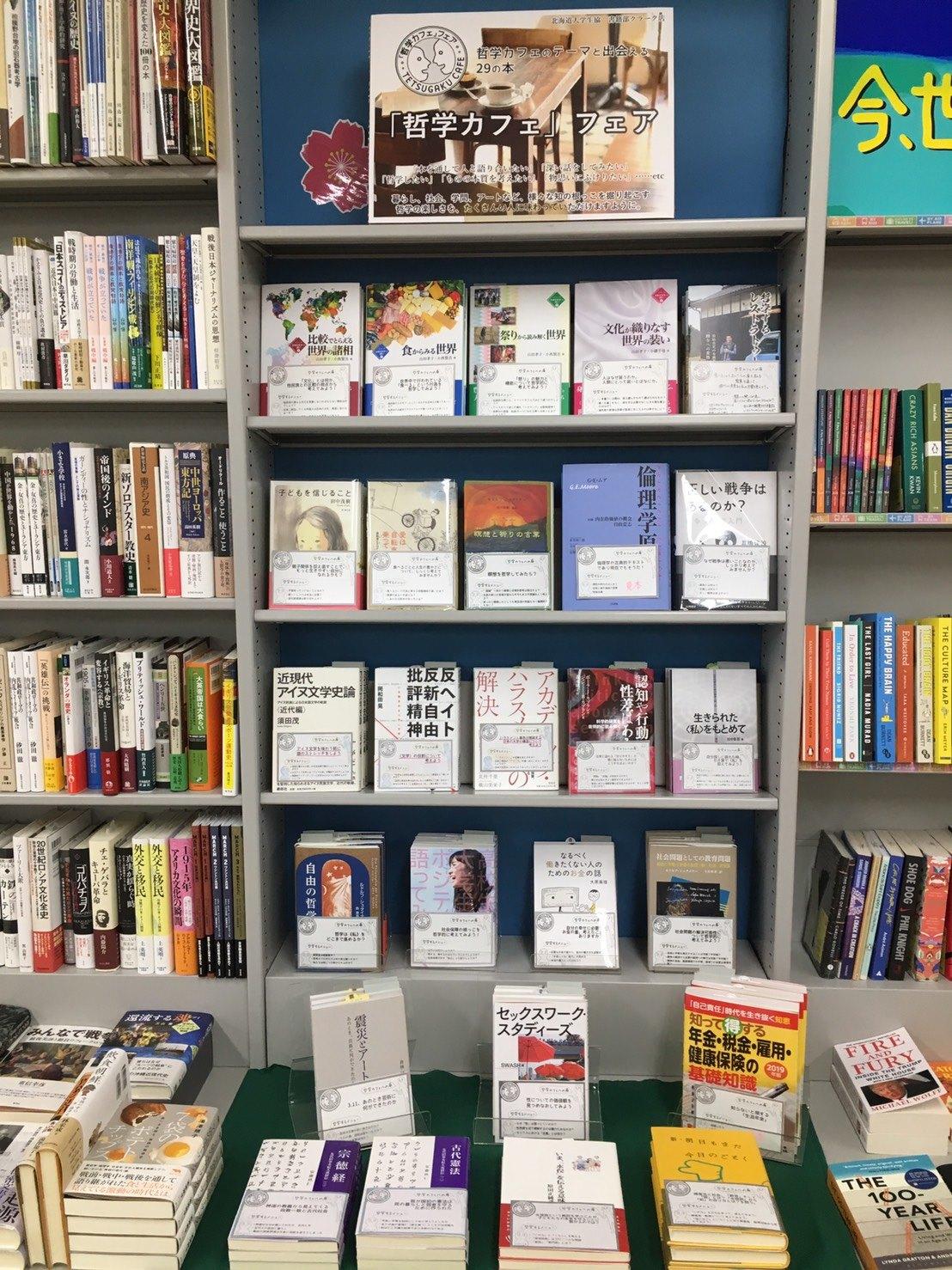 北海道大学生協書籍部クラーク店ブックフェア『哲学カフェのテーマと出会える29の本』第9回