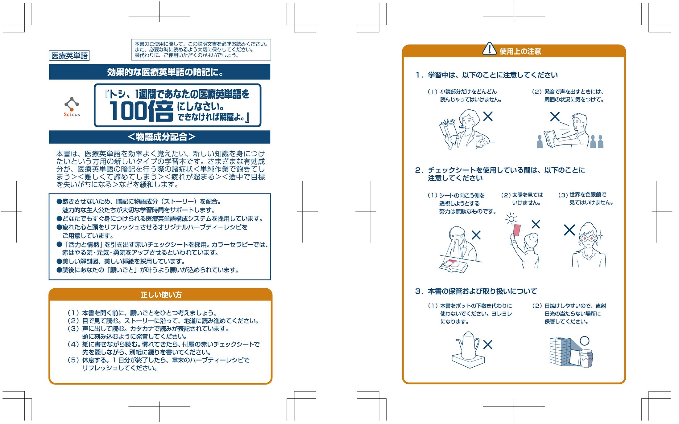 第8刷〜 添付文書カード