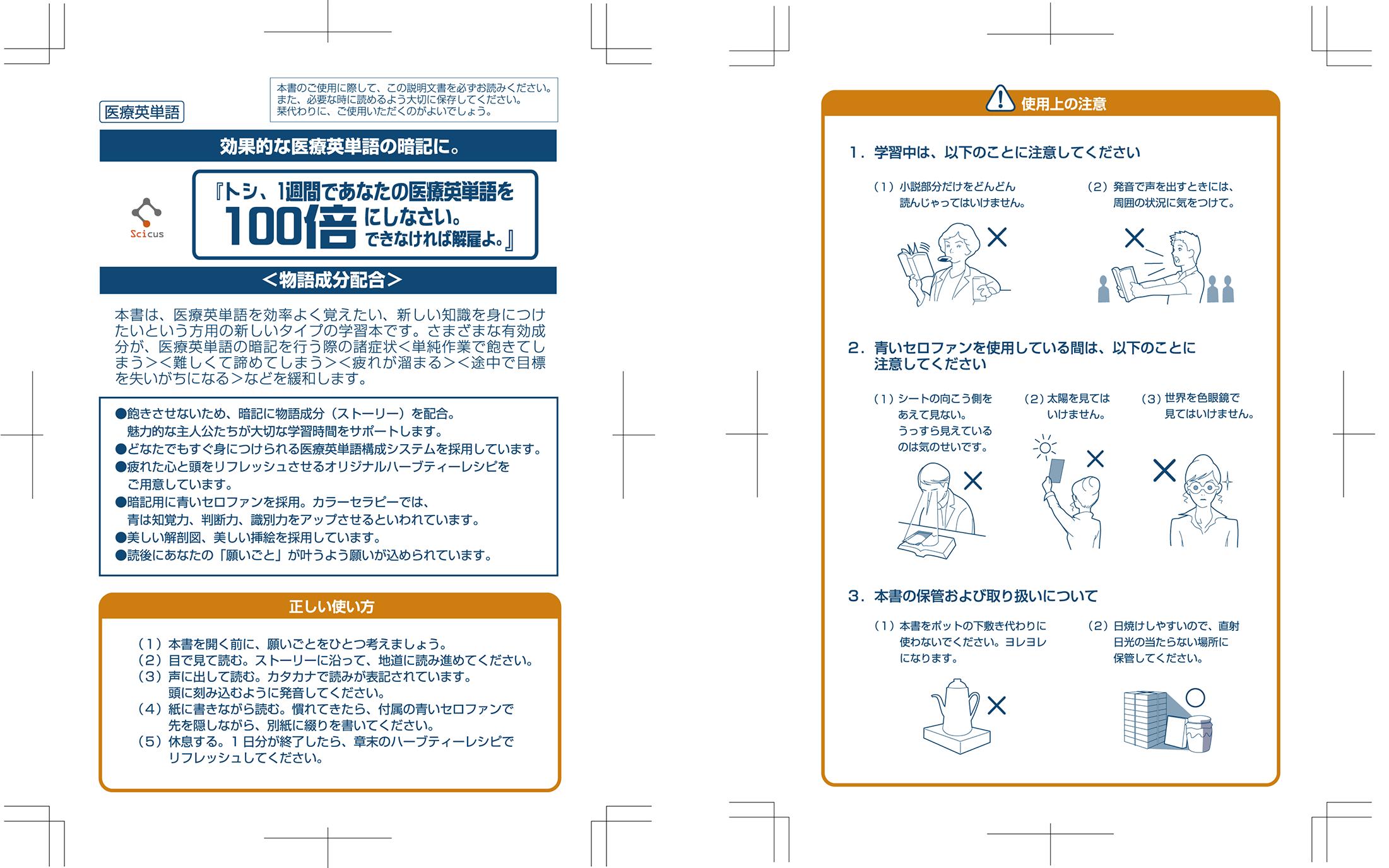 第1刷〜第5刷 添付文書カード